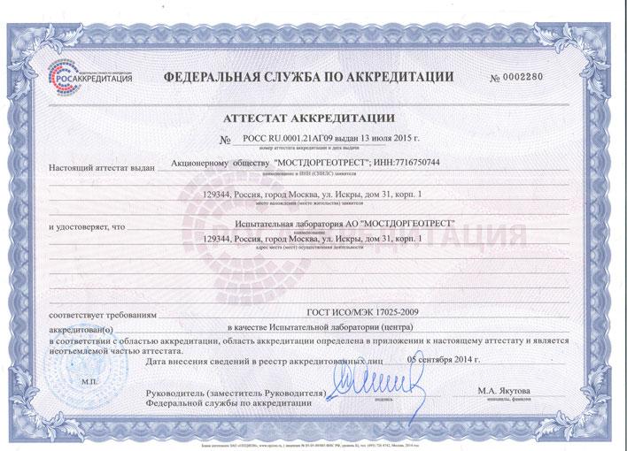 Аттестат аккредитации испытательной лаборатории (центра) выданный АО
