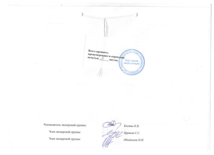 Приложение к аттестату об аккредитации лаборатории (дополнение) лист 4