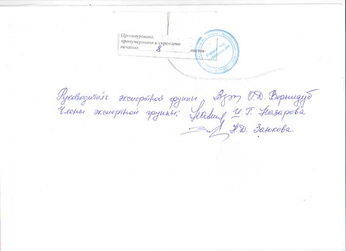 Приложение к аттестату об аккредитации лаборатории лист 9