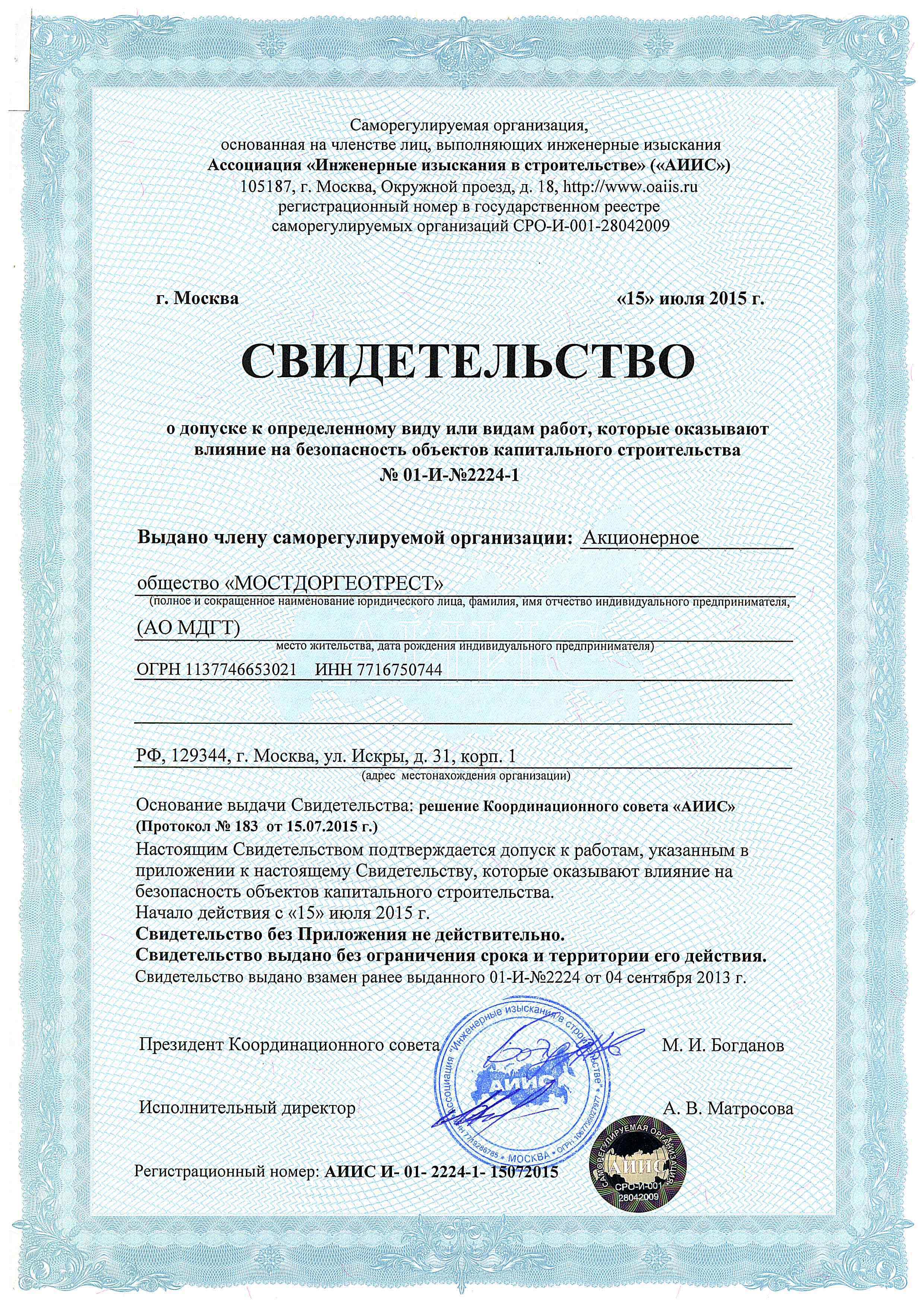 Допуск СРО Некоммерческое партнерство содействия развитию инженерно-изыскательской отрасли АИИС