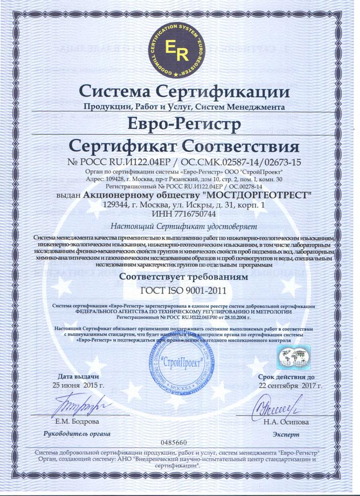 """Сертификат соответствия испытательной лаборатории АО """"МОСТДОРГЕОТРЕСТ"""" требованиям ГОСТ Р ИСО 9001-2011"""