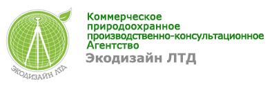 ООО Агенство «Экодизайн ЛТД»