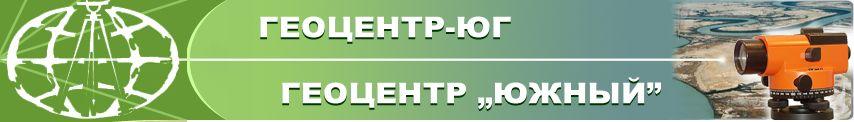 ООО «Геоцентр Южный»