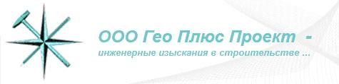 ООО «ГеоПлюсПроект»
