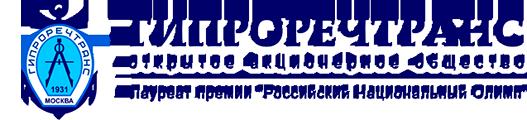 ОАО «Гипроречтранс»