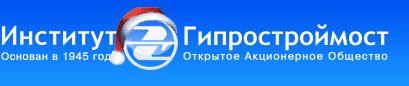 ОАО «Институт Гипростроймост»