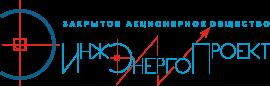 ЗАО «ИнжЭнергоПроект»