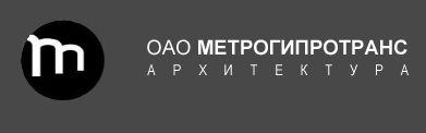 ОАО «Метрогипротранс»