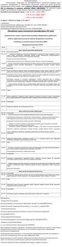 МостДорГеотрест-Программа курса 13.03